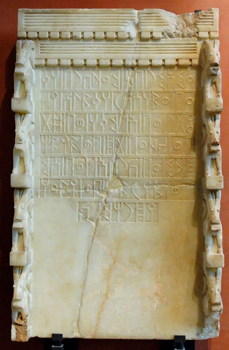 800px-Panel_Almaqah_Louvre_DAO18