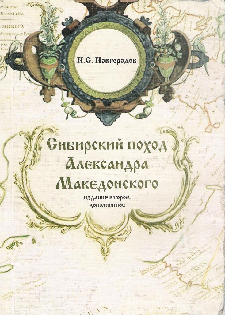 sibirskiy-pohod-aleksandra-makedonskogo