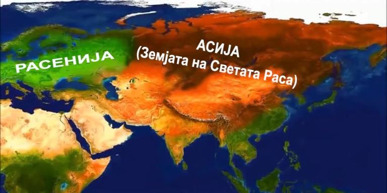 Святая-Рассения_Земля-Свята-Расы