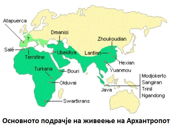 osnovna-područja-prebivanja-arhantropa.png